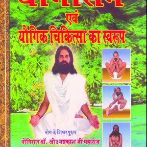 om-yogasan-hindi