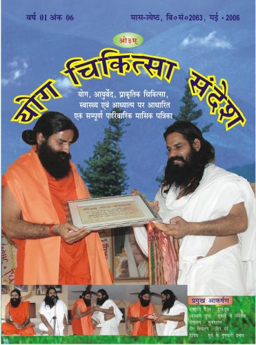 Monthly Magazine Hindi
